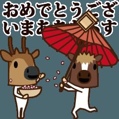 ちび馬と鹿うご