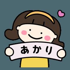 【あかりちゃん】専用の名前スタンプ