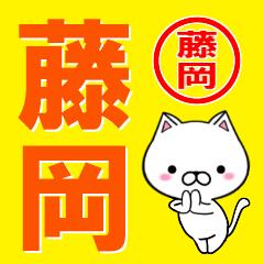 超★藤岡(ふじおか・フジオカ)なネコ