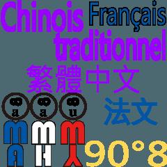 90°8 フランス語。台湾