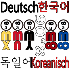 90°8 ドイツ語。 韓国。