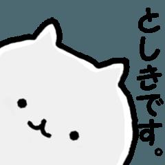 ◆◇ としき ◇◆ 専用の名前スタンプ