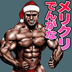 [LINEスタンプ] 筋肉マッチョマッスル・クリスマス爆弾 5 (1)