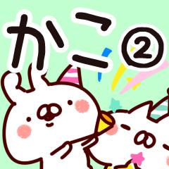 【かこ】専用2
