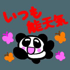 陽気なのパンダのパンピーちゃん