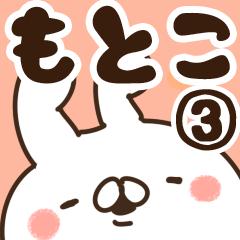 【もとこ】専用3