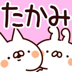 【たかみ】専用