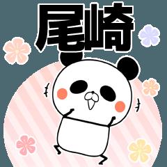 尾崎の元気な敬語入り名前スタンプ(40個入)