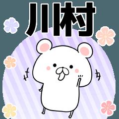 川村の元気な敬語入り名前スタンプ(40個入)