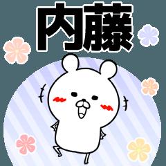 内藤の元気な敬語入り名前スタンプ(40個入)