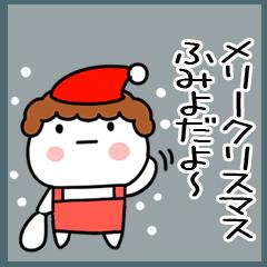 「ふみよ」正月&クリスマス@名前スタンプ
