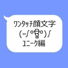 ワンタッチ顔文字ユニーク編