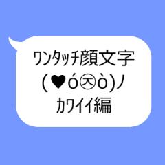 [LINEスタンプ] ワンタッチ顔文字かわいい編 (1)