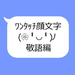 ワンタッチ顔文字敬語編