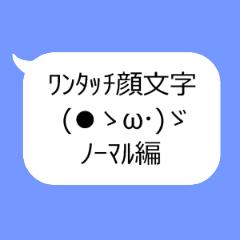 ワンタッチ顔文字ノーマル編