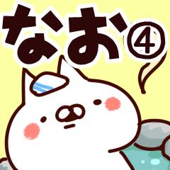 【なお】専用4