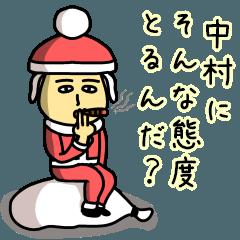 中村サンタのクリスマス用名前スタンプ