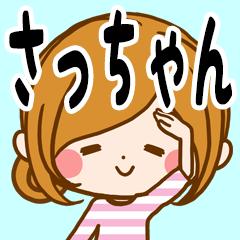 ♦さっちゃん専用スタンプ♦