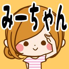 ♦みーちゃん専用スタンプ♦