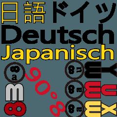 90°8 ドイツ語。 日本語