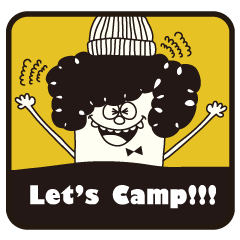 キャンプ!!!