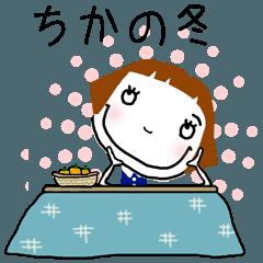 [ちか]ちゃん専用*名前スタンプ*冬ver.