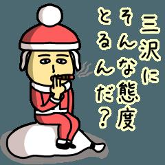 三沢サンタのクリスマス用名前スタンプ