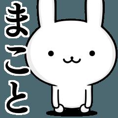 無難に使う☆まこと☆ウサギ