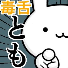 無難に毒舌?とも☆トモ☆ウサギ