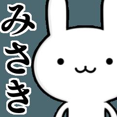 無難に使う☆みさきさん☆ウサギ