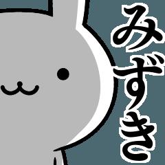 無難に使う☆みずき☆ミズキ☆ウサギ
