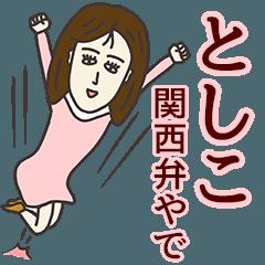 としこさん専用大人の名前スタンプ(関西弁)