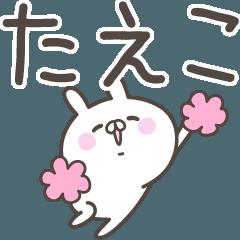 ☆★たえこ★☆ベーシックパック