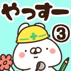 【やっすー】専用3