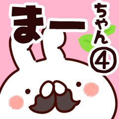 【まーちゃん】専用4
