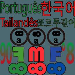 90°8 ポルトガル語。韓国語