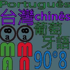 90°8 ポルトガル語 .中国語(繁体字)