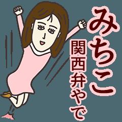 みちこさん専用大人の名前スタンプ(関西弁)