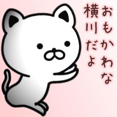 横川さん専用面白可愛い名前スタンプ