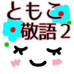 【ともこ】が使う顔文字スタンプ敬語2