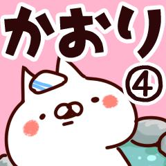 【かおり】専用4