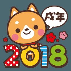 わんこのお正月スタンプ☆2018