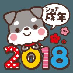 シュナのお正月スタンプ☆2018