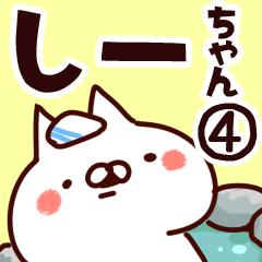【しーちゃん】専用4