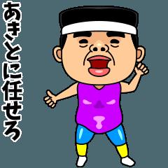 ダンシング★あきと★ 名前スタンプ