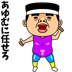 ダンシング★あゆむ★ 名前スタンプ