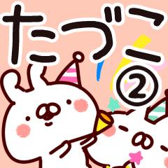 【たづこ】専用2