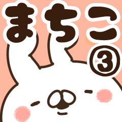 【まちこ】専用3
