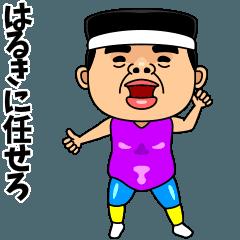 ダンシング★はるき★ 名前スタンプ