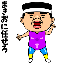 ダンシング★まきお★ 名前スタンプ